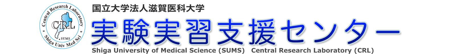 国立法人滋賀医科大学実験実習支援センター